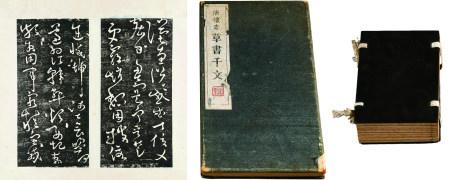 《玺印文字征》一函八册 《唐怀素草书千字文》一册 共二件