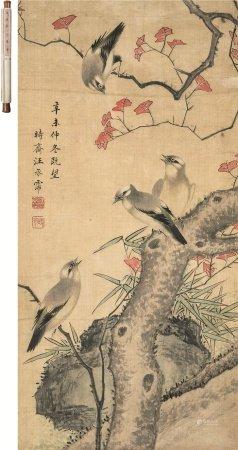 汪承霈(?~1805)  红叶雀鸟 立轴 设色绫本