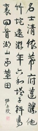 伊秉绶(1754~1815)  书法 立轴 水墨纸本