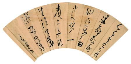 良宽(1758~1831)  书法 扇面 镜心 水墨纸本