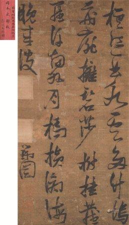 张瑞图(1570~1644)  书法 立轴 水墨绢本