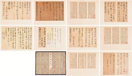 文徵明 董其昌 陈道复  愙斋藏札 册页 水墨纸本