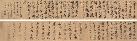张瑞图(1570~1644)  书法 长卷  (二卷) 水墨绢本