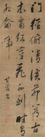 董其昌(1555~1636)  书法 立轴 水墨绫本