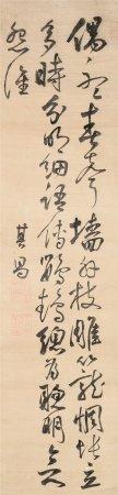 董其昌(1555~1636)  书法 立轴 水墨绢本