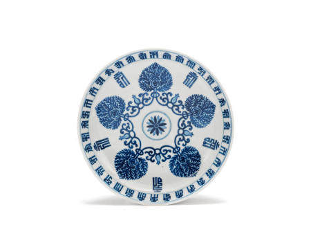 A blue and white 'lanca character' dish  Caihua Tang zhi mark, probably 19th century