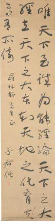 CHINESE CALLIGRAPHY, YU YOUREN AND GIVEN TO MR. ROLLINS