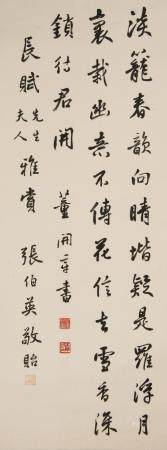CHINESE CALLIGRAPHY BY DONG KAIZHANG GIVEN TO CHANGFU