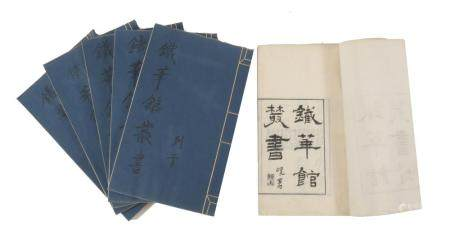 6 VOLUME BOOK OF TIE HUA GUAN CONG SHU