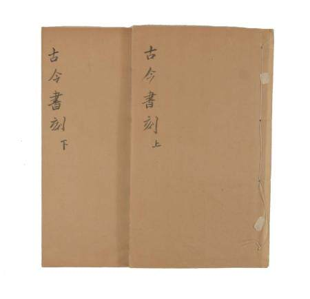 2 VOLUMES OF GU JIN SHU KE