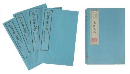 4 VOLUME OF DONG PO ZHI LIN