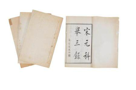4 VOLUME BOOK SONG YUAN KE JU SAN LU