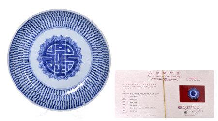 清 青花壽字盤(帶證書)
