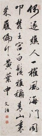 清 王文治(1730-1802) 书法