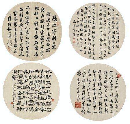 清 徐树钧(1842-1910)、管象颐(1867-1926)及诸家 书法