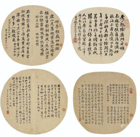 清 周懋琦(1836-1896)、包桂生(19-20世纪)及诸家 书法