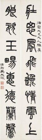 清 吴大澄(1835-1902) 书法