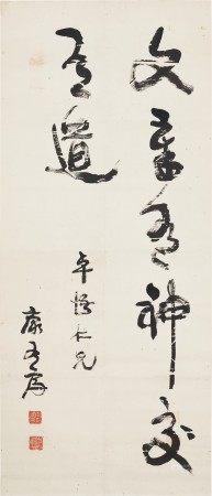 康有为(1858-1927) 书法
