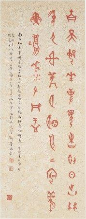 董作宾(1895-1963) 书法