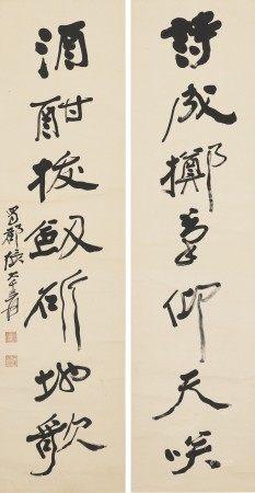 张大千(1899-1983) 书法