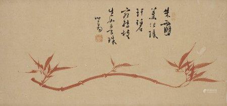 溥儒(1896-1963) 朱竹