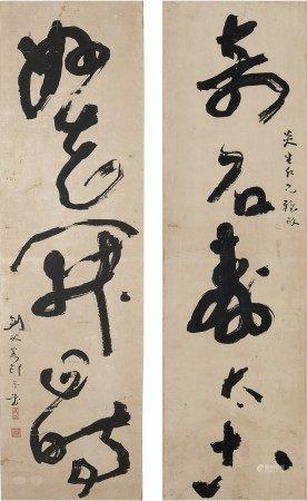 高剑父(1879-1951) 书法