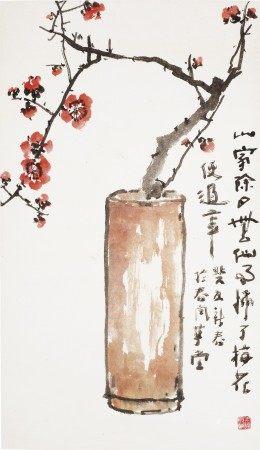 杨善深(1913-2004)  梅花