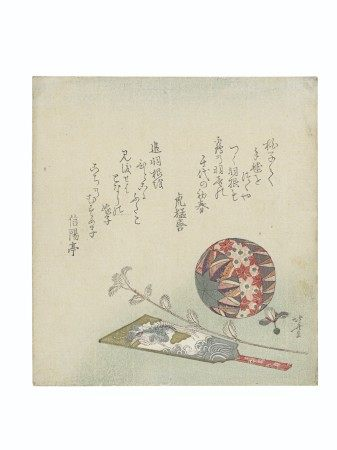 KATSUSHIKA HOKUSAI (1760-1849) A Shuttlecock, Battledore and Brocade Ball