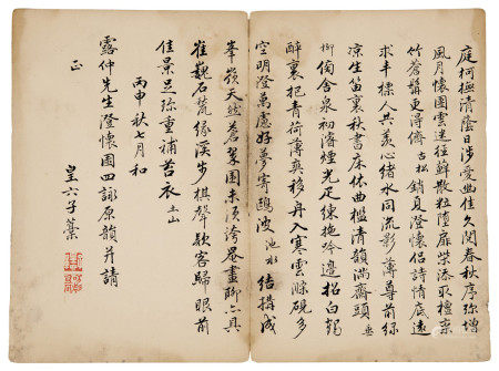 皇六子 書法頁