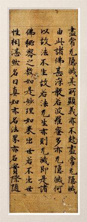 唐人寫經殘片
