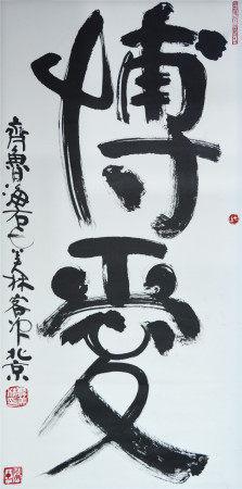 近代 韩美林 书法