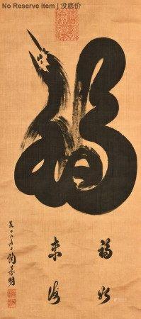 TAO JINGMING: INK ON SILK CALLIGRAPHY SCROLL