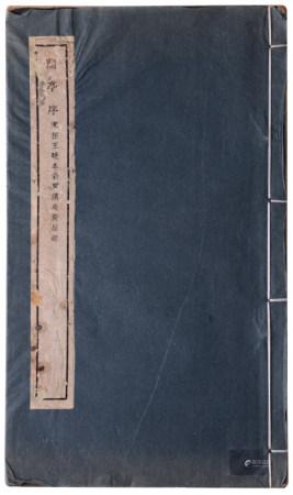 《蘭亭序》一冊 1940年 (鄭德芬舊藏)