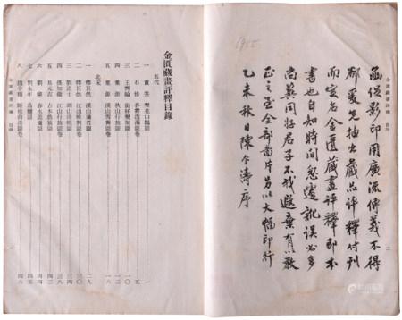 《金匱藏畫評釋》一冊 陳仁濤撰 (鄭德芬舊藏)