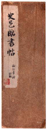 《史邑臨書帖》一冊 1943年 (鄭德芬舊藏)