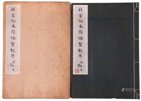 《北宋拓本雁塔聖教序》一冊 1962年 (鄭德芬舊藏)