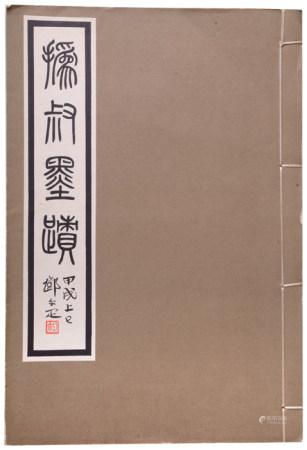 《撝叔墨跡第一集》1972年 南天書業公司