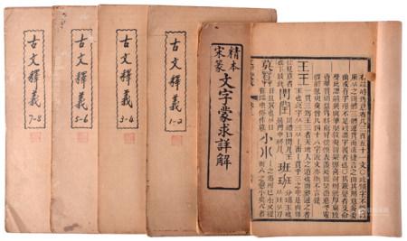 《精本宋篆文字蒙求詳解》二冊 木刻本、《古文釋義》四冊 宣統三年 上海廣益書局