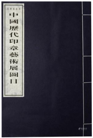 《中國歷代印章藝術展圖目》一冊 香港藝粹店