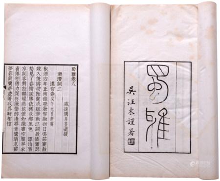 《蜀雅》二冊 中華書局仿宋活字鑄版