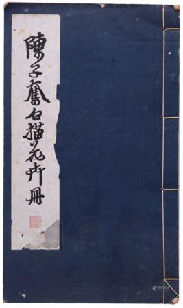 《陳子奮白描花卉冊》1959年 上海人民美術出版社