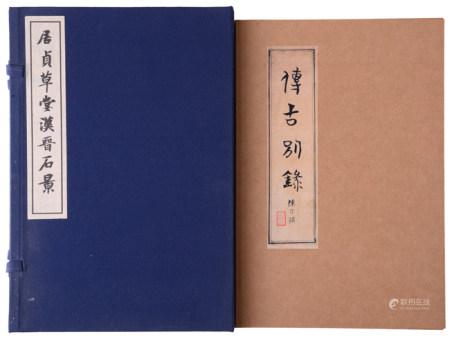 《傳古別錄》一冊、《居貞草堂漢晉石景》一函一冊