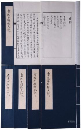 手抄本《魯迅早期雜文鈔》七冊