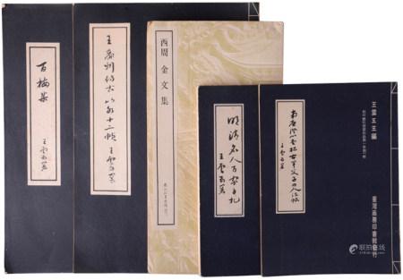 《精印歷代書畫珍品》四種 1973-1974年 商務印書館、《西周金文集》1973年 大眾書局(共5本)