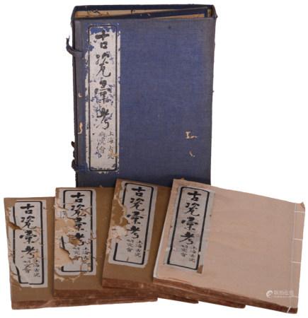 《古瓷彙考》一函四冊 上海古瓷研究所