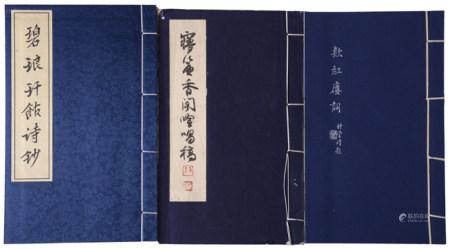 《碧琅玕館詩鈔》一函一冊 2008年、《夢簾香閣吟唱稿》2012年、《款紅廔詞》(共3本)