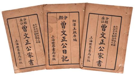 民國《曾文正公家書、日記》三冊 上海世界書局
