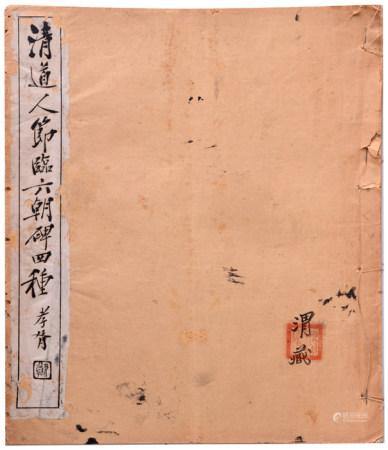 《清道人節臨六朝碑四種》一冊 1915年 震亞圖書局