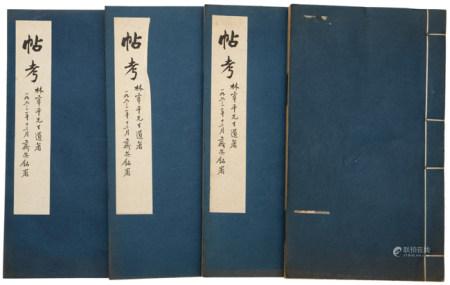 《帖考》全四冊 林宰平先生遺著 1963年