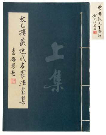 《太乙樓藏近代名家法書集》上冊 (附劉少旅題贈曾希穎) 1985年